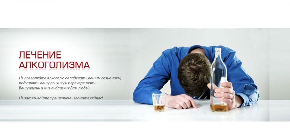 Принудительная кодировка от алкоголизма