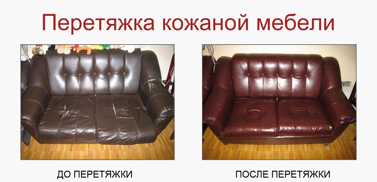 Перетяжка мебели в москве недорого