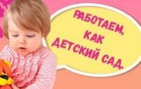 Малыш и Карлсон, центр по присмотру и уходу за детьми