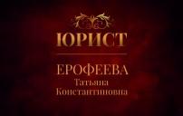 Ерофеева Татьяна Константиновна