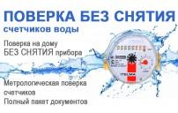Поверка водомеров, счетчиков воды