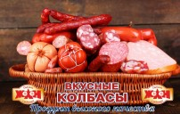 Вкусные Орские Колбасы
