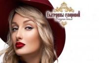 Студия стиля Суворовой Екатерины