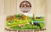 Уральское подворье