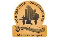 Магнитогорское концертное объединение